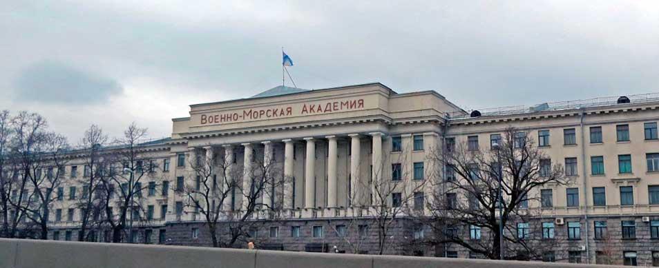 Военно-морская академия имени Н. Г. Кузнецова